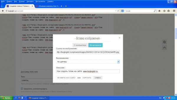 Как создать топик на сайте  www.begloglot.ru
