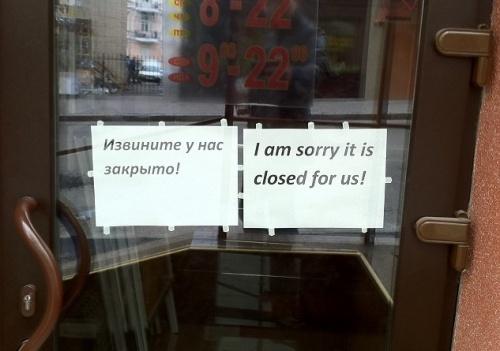 Фатальные ошибоки перевода