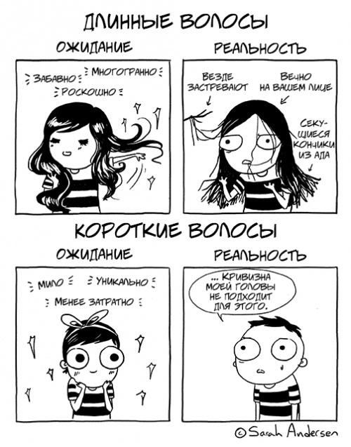 15 комиксов о том, как это — быть девочкой