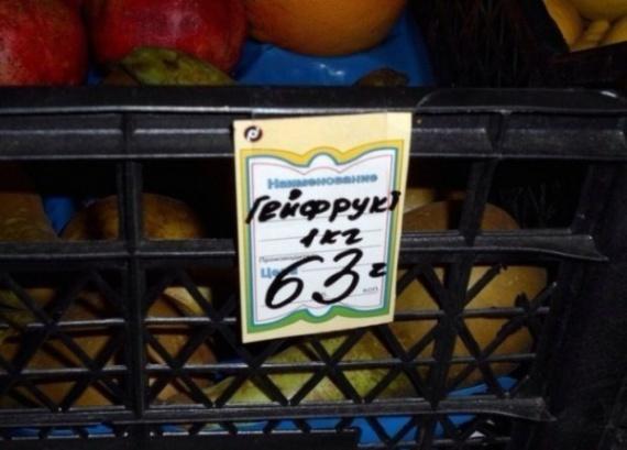 самое нелепое, что можно найти на прилавках магазинов.